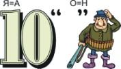 Загадка-ребус про военнослужащего.